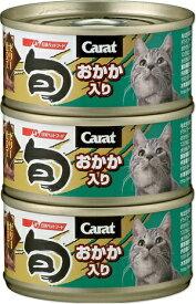 日清ペットフード Nisshin Pet Food キャラット 旬 おかか入り 80g×3缶パック