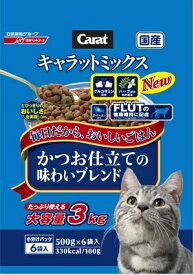 日清ペットフード Nisshin Pet Food キャラットミックス かつお仕立ての味わいブレンド 3kg