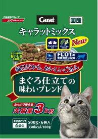 日清ペットフード Nisshin Pet Food キャラットミックス まぐろ仕立ての味わいブレンド 3kg