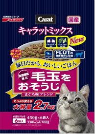 日清ペットフード Nisshin Pet Food キャラットミックス 毛玉をおそうじ まぐろ味ブレンド 2.7kg