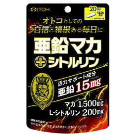 井藤漢方製薬 ITOH 亜鉛マカ+シトルリン20日 60粒【wtcool】