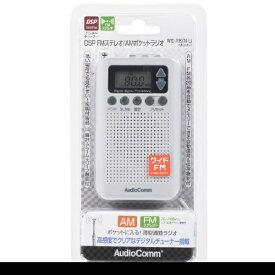 オーム電機 OHM ELECTRIC 携帯ラジオ AudioComm ホワイト RAD-P350N [AM/FM /ワイドFM対応][RADP350NW]