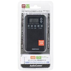オーム電機 OHM ELECTRIC RAD-P350N 携帯ラジオ AudioComm ブラック [AM/FM /ワイドFM対応][RADP350NK]