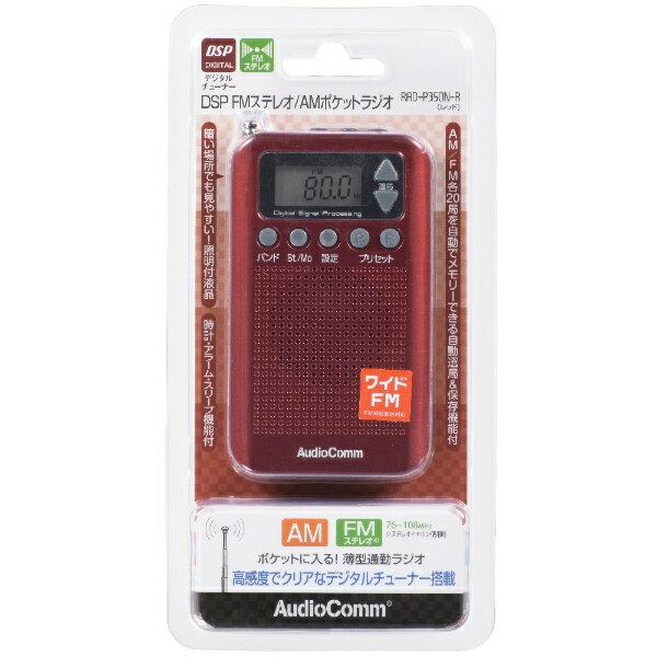 オーム電機 OHM ELECTRIC RAD-P350N 携帯ラジオ AudioComm レッド [AM/FM /ワイドFM対応][RADP350NR]