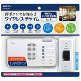 ELPA エルパ [ワイヤレスチャイム]ランプ付受信機+押ボタン送信機セット(ホワイト) EWS-S5230 EWS-S5230 ホワイト[インターホン ワイヤレス]
