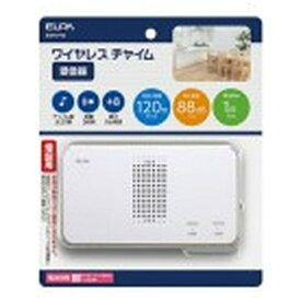 ELPA エルパ [ワイヤレスチャイム]受信器(ホワイト) EWS-P50 EWS-P50 ホワイト