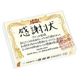 エイベックス・エンタテインメント Avex Entertainment AKB48/ AKB48グループ感謝祭〜ランクインコンサート・ランク外コンサート〜【ブルーレイ】