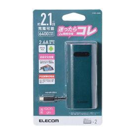 エレコム ELECOM DE-M01L-6400 モバイルバッテリー ブルー [6400mAh /2ポート /microUSB /充電タイプ]