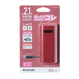 エレコム ELECOM DE-M01L-6400 モバイルバッテリー レッド [6400mAh /2ポート /microUSB /充電タイプ]