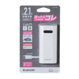 エレコム ELECOM DE-M01L-6400 モバイルバッテリー ホワイト [6400mAh /2ポート /microUSB /充電タイプ]