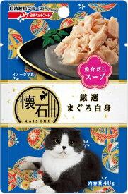 日清ペットフード Nisshin Pet Food 懐石レトルト 厳選まぐろ白身 魚介だしスープ 40g
