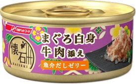 日清ペットフード Nisshin Pet Food 懐石缶 まぐろ白身 牛肉添え 魚介だしゼリー 60g