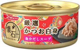 日清ペットフード Nisshin Pet Food 懐石缶 厳選かつお白身 魚介だしスープ 60g KC8