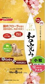 日清ペットフード Nisshin Pet Food JPスタイルゴールド 和の究み 小粒 12ヶ月までの子犬用 800g