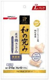 日清ペットフード Nisshin Pet Food JPスタイル 和の究み 国産鶏ささみソフト ひと口タイプ 210g