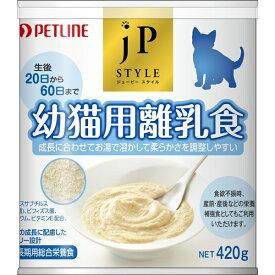 日清ペットフード Nisshin Pet Food JPスタイル 幼猫用離乳食 420g