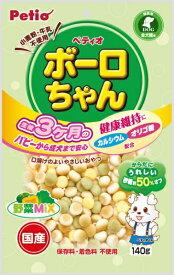 ペティオ Petio 体にうれしい ボーロちゃん 野菜Mix 140g【wtpets】