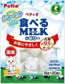 ペティオ Petio 食べるミルク inゼリー 16g×20個入【wtpets】