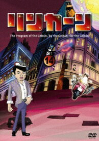 よしもとアールアンドシー リンカーンDVD 14【DVD】
