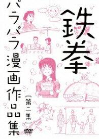 よしもとアールアンドシー 鉄拳パラパラ漫画作品集 [第二集]【DVD】