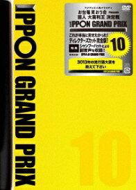 よしもとアールアンドシー IPPONグランプリ10【DVD】