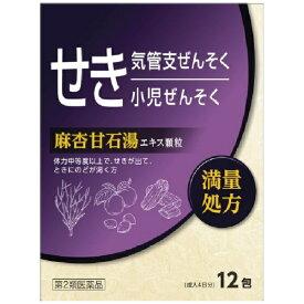 【第2類医薬品】麻杏甘石湯エキス顆粒 12包【wtmedi】北日本製薬