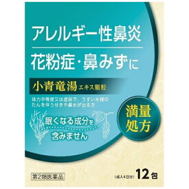 【第2類医薬品】小青竜湯エキス顆粒 12包(漢方薬)【wtmedi】北日本製薬
