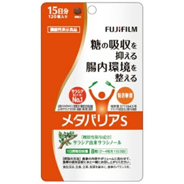 富士フイルム FUJIFILM 【機能性表示食品】メタバリアS 約15日分(120粒入)