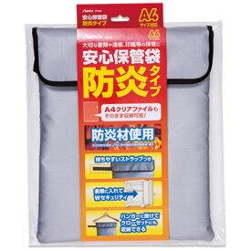 アスカ ASKA 保管袋防炎タイプA4サイズ対応 FP200 シルバー