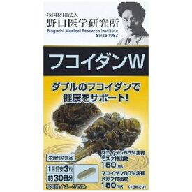 明治薬品 【野口医学研究所】フコイダンW(90カプセル)[栄養補助食品]