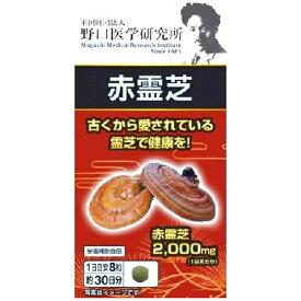 明治薬品 【野口医学研究所】赤霊芝(約30日分)[栄養補助食品]