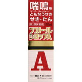 【第2類医薬品】 フストールシロップA (120ml)〔せき止め・去痰(きょたん) 〕【wtmedi】オール薬品