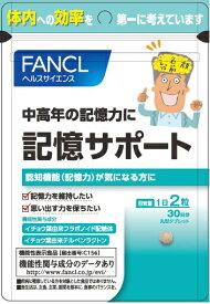 ファンケル FANCL FANCL(ファンケル) 記憶サポート 30日分 (60粒) 〔栄養補助食品〕【wtcool】