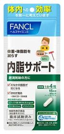 ファンケル FANCL FANCL(ファンケル) 内脂サポート 15日分 (60粒) 〔栄養補助食品〕【wtcool】