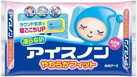 白元 アイスノン やわらかフィット (1個) 〔冷却・冷感用品〕