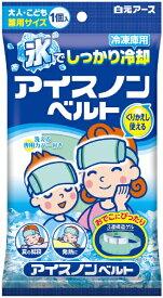白元 アイスノン ベルト (1個) 〔冷却・冷感用品〕
