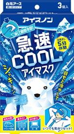 白元 アイスノン 急速COOL アイマスク (3個) 〔冷却・冷感用品〕