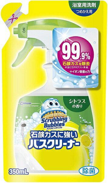 ジョンソン Johnson ScrubbingBubbles(スクラビングバブル) 石鹸カスに強いバスクリーナー シトラスの香り つめかえ用 (350ml) 〔お風呂用洗剤〕