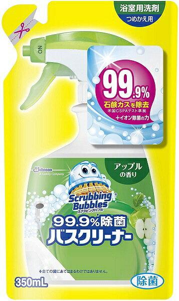 ジョンソン Johnson ScrubbingBubbles(スクラビングバブル) 99.9%除菌バスクリーナー アップルの香り つめかえ用 (350ml) 〔お風呂用洗剤〕