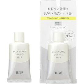 資生堂 shiseido ELIXIR(エリクシール)ルフレ バランシング オシロイミルク