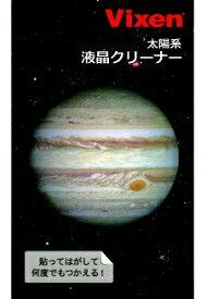 ビクセン Vixen 液晶クリーナー 木星