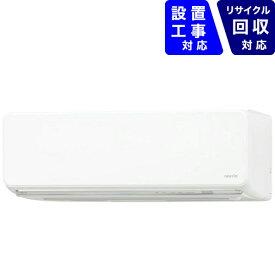 富士通ゼネラル FUJITSU GENERAL AS-Z80H2-W エアコン 2018年 nocria(ノクリア)Zシリーズ ホワイト [おもに26畳用 /200V][ASZ80H2W+AOZ80H2]