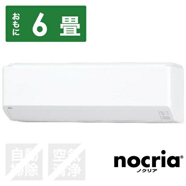 富士通ゼネラル FUJITSU GENERAL AS-C22H-W エアコン nocria(ノクリア) Cシリーズ [おもに6畳用 /100V][6畳 エアコン 設置工事 回収]