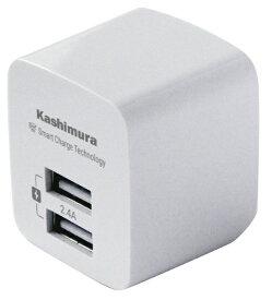 樫村 KASHIMURA スマホ用USB充電コンセントアダプタ自動識別充電対応 ホワイト AJ-549 [2ポート]