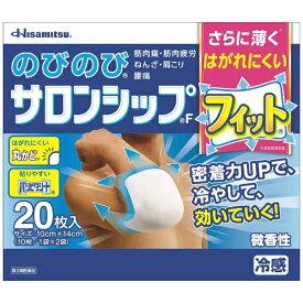 【第3類医薬品】のびのびサロンシップF (20枚入)[湿布・テープ剤]久光製薬 Hisamitsu