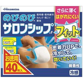 【第3類医薬品】のびのびサロンシップF (40枚入)[湿布・テープ剤]久光製薬 Hisamitsu