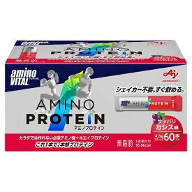味の素 AJINOMOTO amino VITAL アミノプロテイン【カシス風味/60本入箱】36JAM83010
