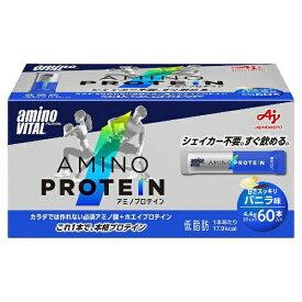 味の素 AJINOMOTO amino VITAL アミノプロテイン【バニラ風味/60本入箱】36JAM83020