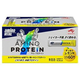 味の素 AJINOMOTO amino VITAL アミノプロテイン【レモン風味/60本入箱】36JAM83030