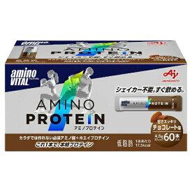 味の素 AJINOMOTO amino VITAL アミノプロテイン【チョコレート風味/60本入箱】36JAM83040